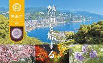 熱海温泉宿泊補助券(20,000円)