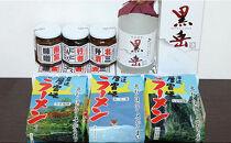 上川町「お酒&おつまみ、〆のラーメン」特産品セット