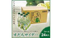 『すだちサイダー(245ml瓶×24本)』徳島のふるさと炭酸水
