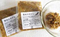 【限定】薬味『みまから』お試しセット20g×6個【美馬特産品の激辛調味料】