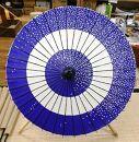 【限定1本!】「日傘(助六ふぶき(紺))」色鮮やかに染めた和紙を使用(美馬和傘)
