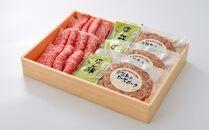 銘柄黒毛和牛「常陸牛」のモモスライス肉とハンバーグのセット
