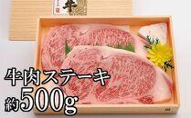 茨城県産銘柄黒毛和牛常陸牛ロースステーキ500g
