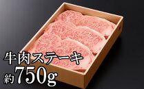 茨城県産銘柄黒毛和牛常陸牛ロースステーキ750g