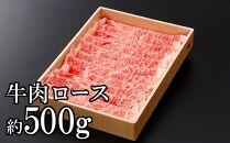 茨城県産銘柄黒毛和牛常陸牛ローススライス500g