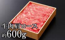 茨城県産銘柄黒毛和牛常陸牛肩ローススライス600g