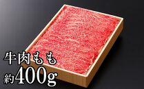 茨城県産銘柄黒毛和牛常陸牛ももスライス400g