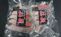 激辛 天然紅鮭切身 10切れ 自社切身加工品