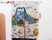 手描き麻のれん★花うさぎのれん夕立窯TO040
