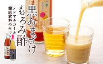 黒あまざけ・もろみ酢セット(ノンアルコールセット)