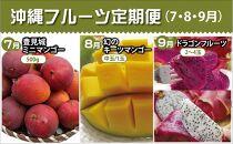 【M138へ移行】沖縄フルーツ定期便(7・8・9月コース)
