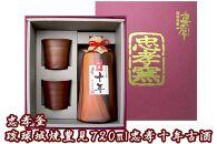 【ギフト用】豊見十年古酒ギフトセット