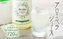 アロエベラジュース アロエゲル100%