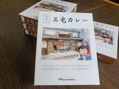 EB04三宅カレーセット(200g×5個)