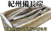紀州備長炭馬目半丸5kg和歌山県産