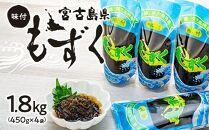 宮古島産味付もずく1.8kg(450g×4)