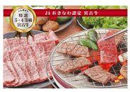 宮古島産黒毛和牛 特選5等級・4等級 焼肉 400g
