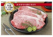 宮古島産黒毛和牛 特選5等級・4等級サーロインステーキ