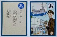 横須賀カルタ