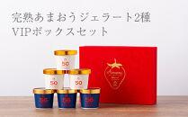 【贈答用にもおすすめ贅沢ジェラート】完熟あまおう56%・50%ミルクジェラート2種セット(赤箱)