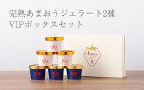 【贈答用にもおすすめ贅沢ジェラート】完熟あまおう56%・50%ミルクジェラート2種セット(白箱)