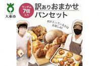おまかせパン7個の詰め合わせ訳ありパンセット(冷凍)