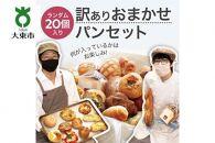 おまかせパン20個の詰め合わせ訳ありパンセット(冷凍)