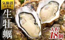 【気仙沼の牡蠣漁師より直送!】唐桑もまれ牡蠣(18個入り)【数量限定】【コロナ支援】