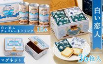 【白い恋人に描かれた利尻山】白い恋人&チョコレートドリンクセットマグネット缶付き