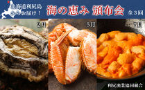 <頒布会>北海道利尻島から海の恵み☆全3回<利尻漁業協同組合>