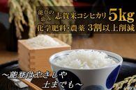 志賀米こしひかり(5kg)