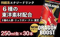リアルゴールド ドラゴンブースト250ml缶×30本