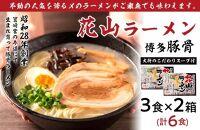 博多屋台屈指の人気店「花山」の豚骨ラーメン(6食)【田川市】