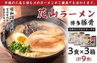 博多屋台屈指の人気店「花山」の豚骨ラーメン(9食)【田川市】