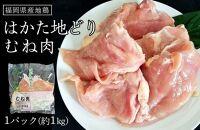 福岡県産地鶏「はかた地どり」むね肉(約1kg)【田川市】