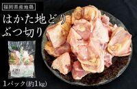 福岡県産地鶏「はかた地どり」ぶつ切り肉(約1kg)【田川市】