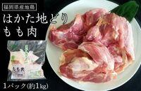 福岡県産地鶏「はかた地どり」もも肉(約1kg)【田川市】