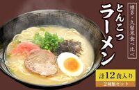 福岡県とんこつラーメン食べくらべ(計12食入り)【田川市】