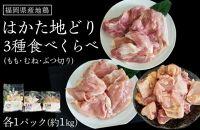 はかた地どり3種食べくらべ約3kgセット(もも・むね・ぶつ切り)【田川市】