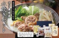 福岡「華味鳥」水炊きセット(3~4人前)【田川市】
