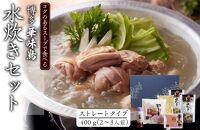 福岡「華味鳥」水炊きセットN(2~3人前)【田川市】