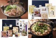 福岡「華味鳥」水炊き&もつ鍋セット(各3~4人前)【田川市】