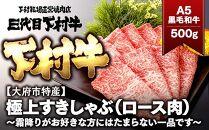 【大府市特産】A5黒毛和牛『下村牛』極上すきしゃぶ(ロース肉)500g