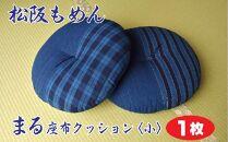 松阪もめん まる座布クッション〈小〉1枚(国分ふとん店)
