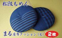 松阪もめん まる座布クッション〈大〉2枚(国分ふとん店)