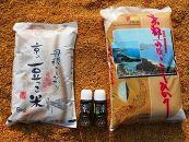 京都府与謝野町産「豆っこコシヒカリ」精米15㎏分と小松菜ドレッシングセット