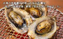 【加熱用】宮島が育んだ冷凍かき(殻付き)15個