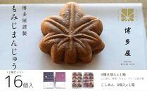 宮島銘菓 博多屋のもみじ饅頭(8個入×2箱)