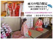 【宮島】女性に人気!平安衣裳「壺装束」体験チケット