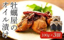 牡蠣屋のオイル漬け(化粧箱入り)3個